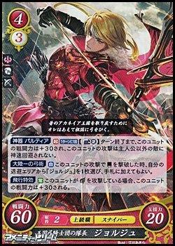 画像1: 【R】王国弓騎士団の隊長 ジョルジュ