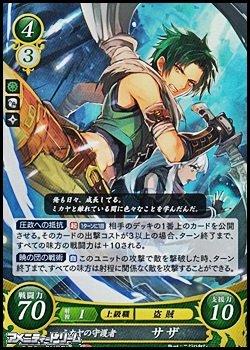 画像1: 【R】ミカヤの守護者 サザ