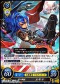 【ホログラムPR】絆の戦姫 ルキナ (4周年記念復刻仕様)