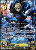 【SR】復讐と妄執の王 ディミトリ
