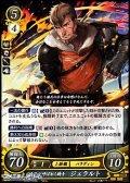 【R】「壊刃」と呼ばれし騎士 ジェラルト