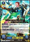 【R】竜と友達の勇者 グレゴ