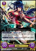 【R】天かける蛇竜姫 ターナ