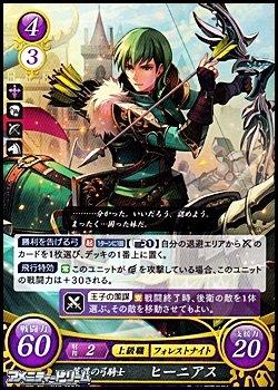 画像1: 【R】策謀の弓騎士 ヒーニアス