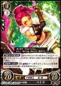 【HN】異邦の狩姫 ペトラ