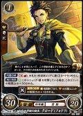 【HN】金鹿の学級の級長 クロード(フォドラ)