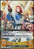 【R】赤き炎の司祭 サイアス