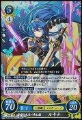 【R】希望の未来へ歩む姫 ルキナ