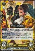 【R】神算鬼謀の盟主 クロード(フォドラ)
