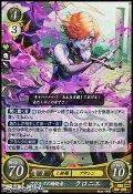 【R】アガルタの暗殺者 クロニエ