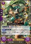 【PR】草原の弓姫 リン