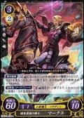 【PR】暗夜最強の騎士 マークス
