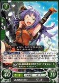 【PR】武者修行の剣士 ワユ