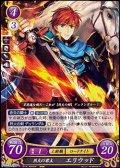【ST】烈火の君主 エリウッド