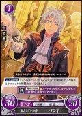 【ST】若きリグレ公爵 パント