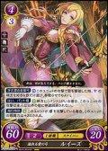 【ST】溢れる愛の弓 ルイーズ
