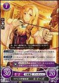 【ST】リグレの許嫁候補 ルイーズ