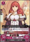【ST+】ソフィアの神官戦士 セリカ