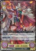 【ST+】紅の戦姫 ヒノカ