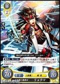 【ST】天を衝く雷神刀 リョウマ