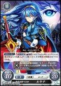 【ST】聖痕を持つ王女 ルキナ