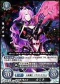 【ST】愛情深き竜王女 カミラ