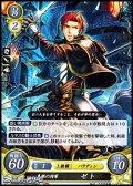 【ST】真銀の将軍 ゼト
