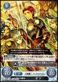 【ST】勇王の騎士 ゼト