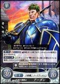 【ST】不動の重騎士 アーダン