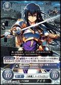 【ST】イザークの剣姫 アイラ
