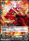 【ST】揺るがぬ炎の意志 エーデルガルト