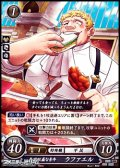 【ST】食欲旺盛な青年 ラファエル
