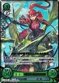 【R+】決意の赤竜騎 ジル