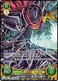 【SR】神装の魔将 漆黒の騎士