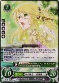 【R】目覚めしサギの王女 リアーネ