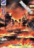 【KR】炎上汚染都市冬木