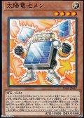 【ノーマル】太陽電池メン