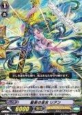 【RR】聖泉の巫女 リアン