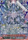 【ZR】終焉のゼロスドラゴン ダスト