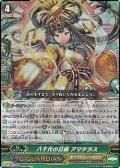 【RRR】八千代の日輪 アマテラス