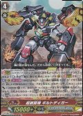 【RR】超鋼闘機 ギルトディガー