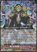 【RRR】屍の幻妖術師 ネグロゾンガー
