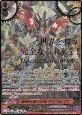 【SGR】機械仕掛けの神 デミウルゴス