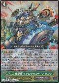 【RR】時空竜 ヘテロラウンド・ドラゴン