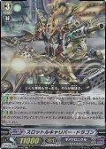 【RR】スロットルキャリバー・ドラゴン