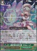 【RR】時計草の花乙姫 マルレーナ