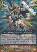 【RR】超宇宙勇機 エクスファルコン