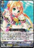 Duo 幻想の瞳 ラムリ(B)【RR】