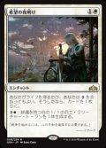 【日本語】希望の夜明け/Dawn of Hope