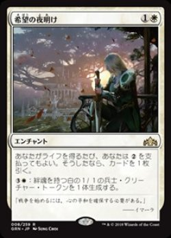 画像1: 【日本語】希望の夜明け/Dawn of Hope